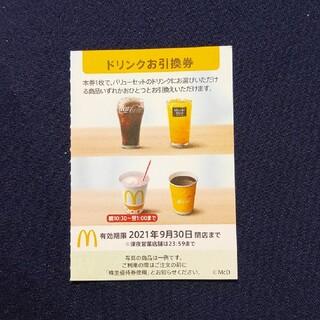 マクドナルド(マクドナルド)のマクドナルド株主優待(ドリンク1枚)(印刷物)