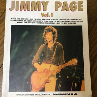 ジミーペイジ ギタースコア vol.1(ポピュラー)