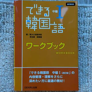できる韓国語中級1ワークブック 改訂版(語学/参考書)