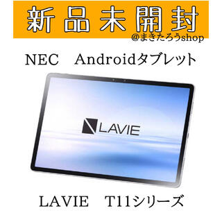 エヌイーシー(NEC)の【新品】NEC Androidタブレット LAVIE T11シリーズ 11.5型(タブレット)