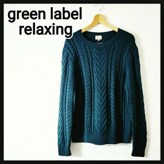 グリーンレーベルリラクシング(green label relaxing)の【美品】ユナイテッドアローズ グリーンレーベル リラクシング ニット セーター (ニット/セーター)