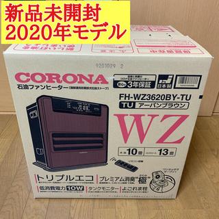 コロナ(コロナ)の【新品】コロナ石油ファンヒーター FH-WA3629BY-TU(ファンヒーター)