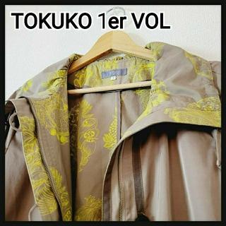トクコプルミエヴォル(TOKUKO 1er VOL)の【美品】TOKUKO 1er VOL トクコ スプリングコート 裏地 総柄 M(スプリングコート)