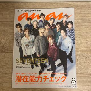 SEVENTEEN - anan表紙SEVENTEEN