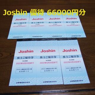 Joshin 上新電機 株主優待 66000円分(ショッピング)