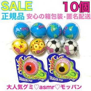 トローリ Trolli 10個 地球グミ 宇宙グミ ドラゴン モッパン asmr(菓子/デザート)
