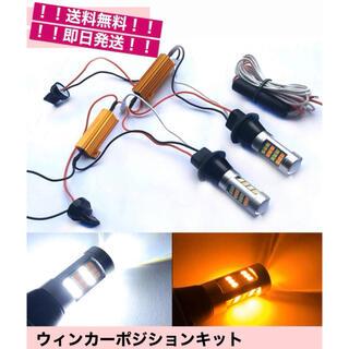 ウインカーポジションキット 汎用 T20 LEDウィンカー 白×アンバー LED(汎用パーツ)