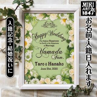 184✦結婚祝い♡入籍記念に✦ウェディングボード✦フラワー✦A4木製額縁付A3可(ウェルカムボード)