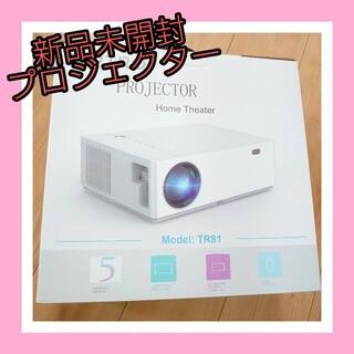 【残り1台!】 プロジェクター 映画鑑賞 子供 Bluetooth ホワイト(プロジェクター)