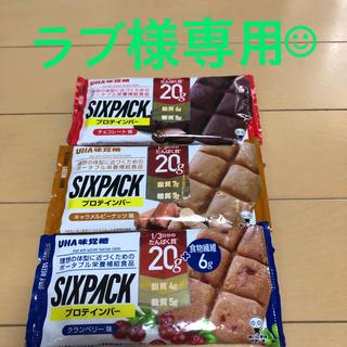 ユーハミカクトウ(UHA味覚糖)のラブ様専用 UHA味覚糖 プロテインバー SIXPACK    2種類(プロテイン)