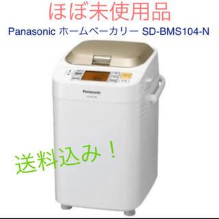 Panasonic - Panasonic ホームベーカリー SD-BMS104-N