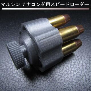 マルシン アナコンダ用スピードローダー(シルバー)(その他)