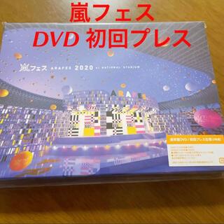 嵐 - アラフェス 嵐フェス 2020 国立競技場 DVD 初回プレス 初回限定盤