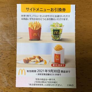 マクドナルド(マクドナルド)のマクドナルド 株主優待券 サイドメニュー券(印刷物)