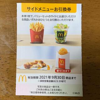マクドナルド(マクドナルド)のマクドナルド 株主優待券 サイドメニュー券 (印刷物)