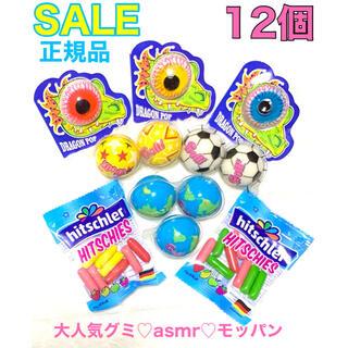 トローリ Trolli 12個 地球グミ ヒッチーズ 宇宙 モッパン asmr(菓子/デザート)
