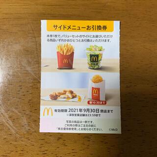 マクドナルド(マクドナルド)のマクドナルド サイド券 株主優待券(印刷物)