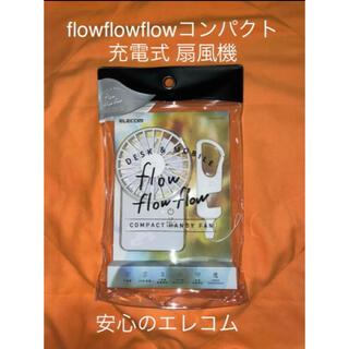 エレコム(ELECOM)の【未開封】flowflowflowコンパクト充電式ハンディファン ホワイト(扇風機)