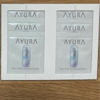 アユーラ(AYURA)のアユーラリズムコンセントレートα(美容液)サンプル(サンプル/トライアルキット)