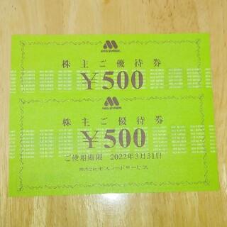 モスバーガー(モスバーガー)のモスバーガー優待券 1000(フード/ドリンク券)
