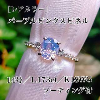 レア色❤️パープルピンクスピネル/K18WG/14号/ソーティング付(リング(指輪))