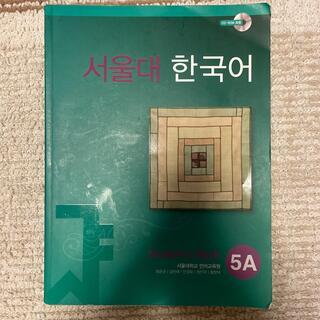 서울대 한국어  5A 韓国語 教科書(語学/参考書)