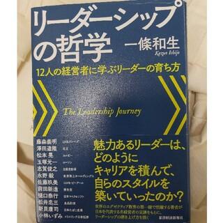 リ-ダ-シップの哲学 12人の経営者に学ぶリ-ダ-の育ち方(ビジネス/経済)