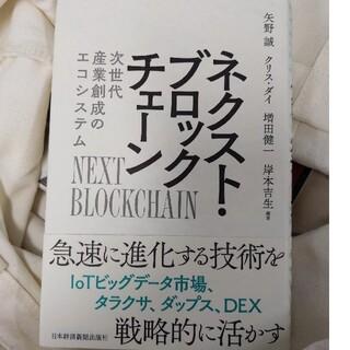 ネクスト・ブロックチェーン 次世代産業創成のエコシステム(ビジネス/経済)