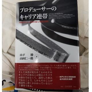 プロデュ-サ-のキャリア連帯 映画産業における創造的個人の組織化戦略(ビジネス/経済)