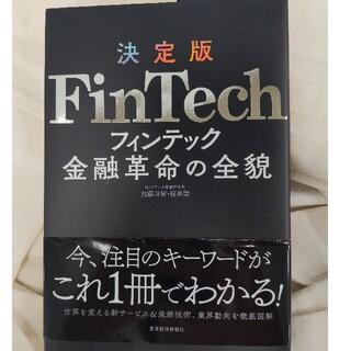 FinTech 決定版(その他)