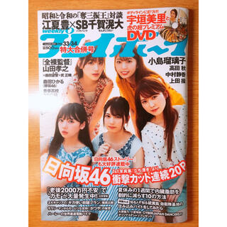 PLAYBOY - 週刊 プレイボーイ 2019年 8/26号