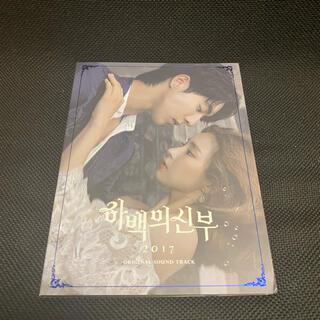 韓国ドラマ「ハベクの新婦」OST ドラマCD (テレビドラマサントラ)