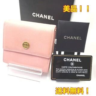 シャネル(CHANEL)のCHANEL シャネル ダブルボタン ココボタン ピンク三つ折り財布(折り財布)