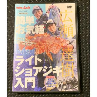 メジャークラフト(Major Craft)の簡単お気軽 ライトショアジギ入門 DVD 広瀬達樹 ヒロセマン /ジグパラ ブリ(ルアー用品)