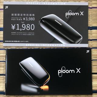 プルームテック(PloomTECH)のプルーム・エックス スターターキット ploom X 割引券(タバコグッズ)