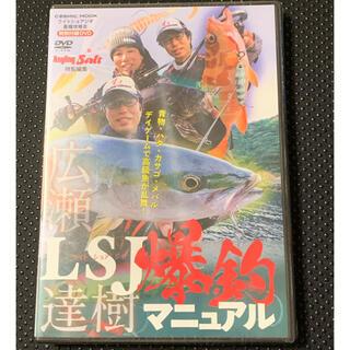 メジャークラフト(Major Craft)のライトショアジギング 爆釣マニュアル DVD 広瀬達樹 /LSJ ジグパラtg(ルアー用品)