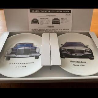 ビーエムダブリュー(BMW)のメルセデスベンツ■お皿2枚セット■Sクラス(ノベルティグッズ)