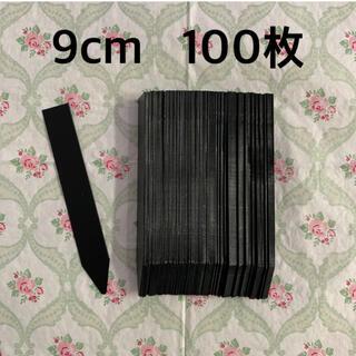 【専用】園芸ラベル ブラック 黒 9cm  100枚(その他)