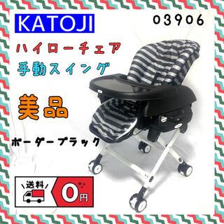KATOJI - 【美品】KATOJI カトージ スイング ハイロー ラック ピッコロ チェア