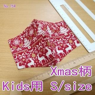 ★大特価★ No.154 ハンドメイド Kids用 S/size インナーマスク(外出用品)