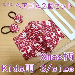 ★大特価★ No.155 ハンドメイド Kids用インナーマスク&ヘアゴム2個セ(外出用品)