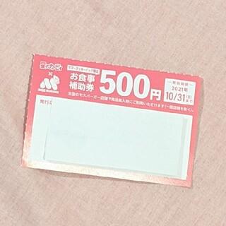 モスバーガー(モスバーガー)のモスバーガー 食事補助券 500円分 サマーラッキーバッグ カービィ(レストラン/食事券)