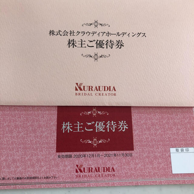 クラウディア株主優待券 チケットのスポーツ(その他)の商品写真