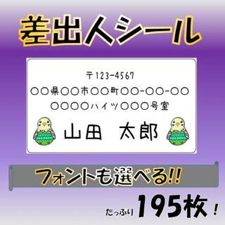 【フォント変更可】差出人シール(セキセイインコ) 65面 195枚 宛名 カラー(宛名シール)