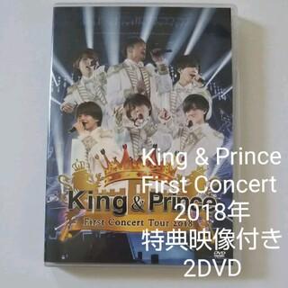 ジャニーズ(Johnny's)のKing&Prince【First Concert 2018】スペシャル特典映像(ミュージック)