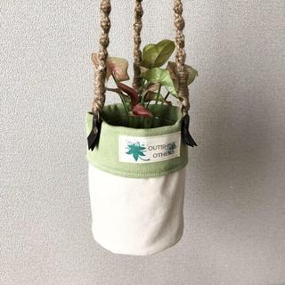両面帆布の吊り下げ鉢カバー 生成り×グリーン(プランター)