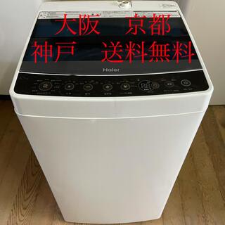 Haier - Haier  全自動電気洗濯機 4.5kg    2017年製