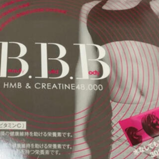 トリプルビーBBBサプリメント 2.5g×30本入(ダイエット食品)