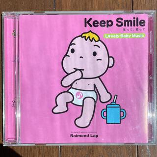 【CD】Lovely baby music  笑って笑って(キッズ/ファミリー)