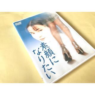 DVD <素顔になりたい>(その他)